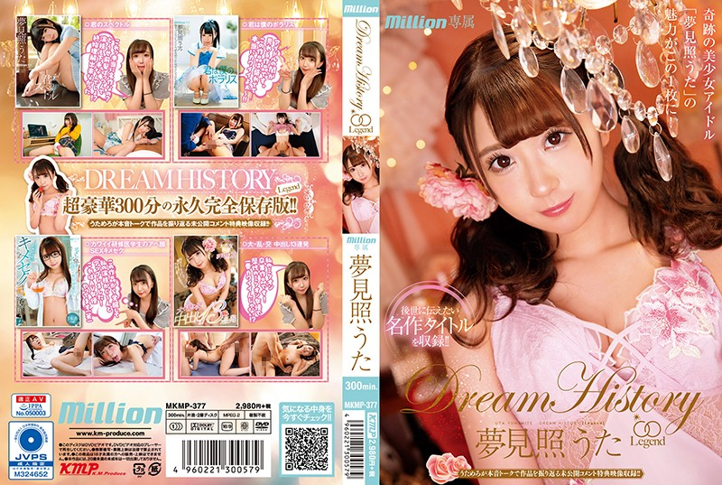 MKMP-377_cover