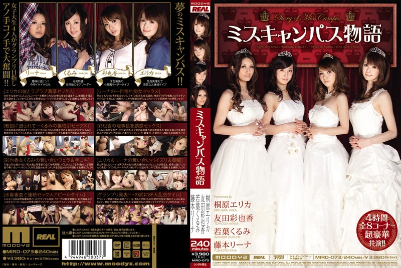 Re-upload_MIRD-073_cover