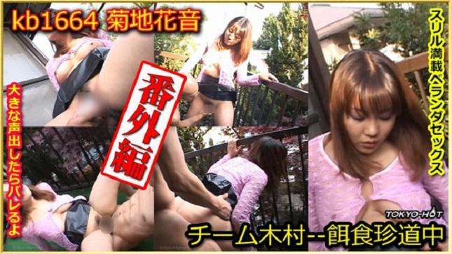 Tokyo_Hot_kb1664_cover
