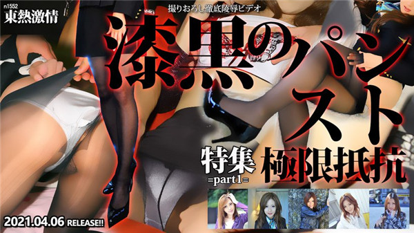 Tokyo_Hot_n1552_cover