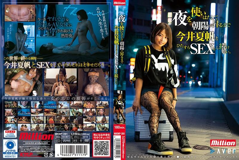 MKMP-391_cover