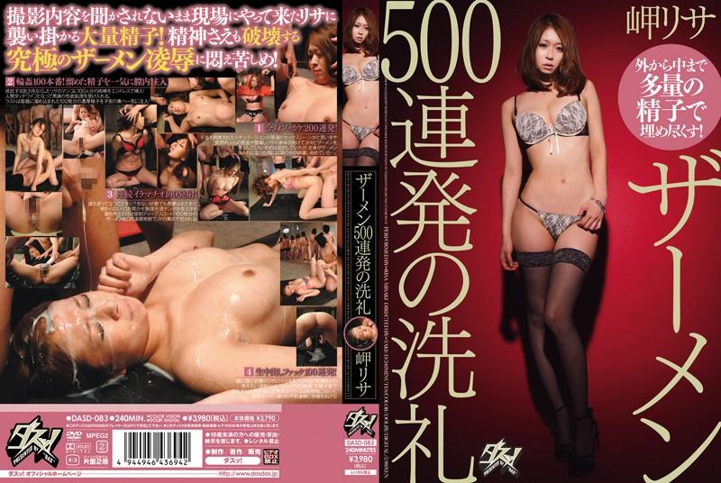 Re-upload_DASD-083_cover