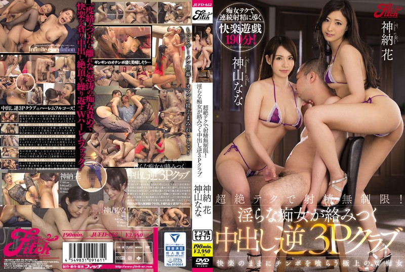 Re-upload_JUFD-652_cover