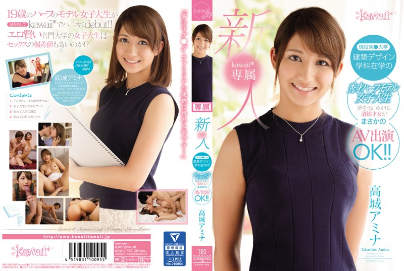 Re-upload_KAWD-752_cover