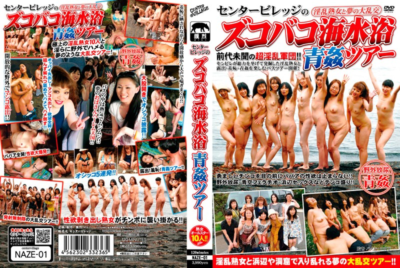 Re-upload_NAZE-01_cover