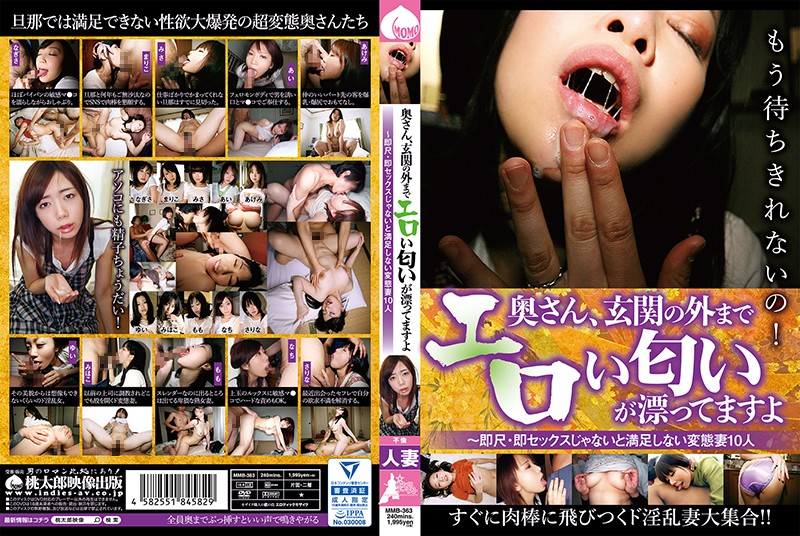 MMB-363_cover