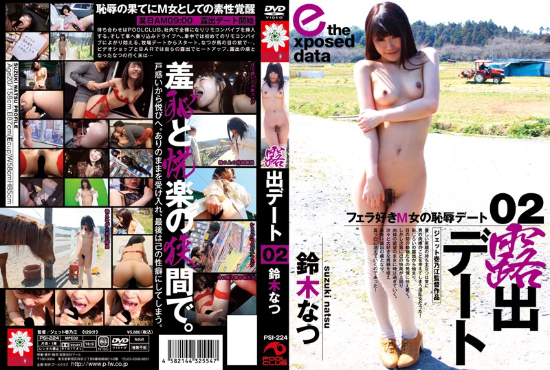 Re-upload_PSI-224_cover