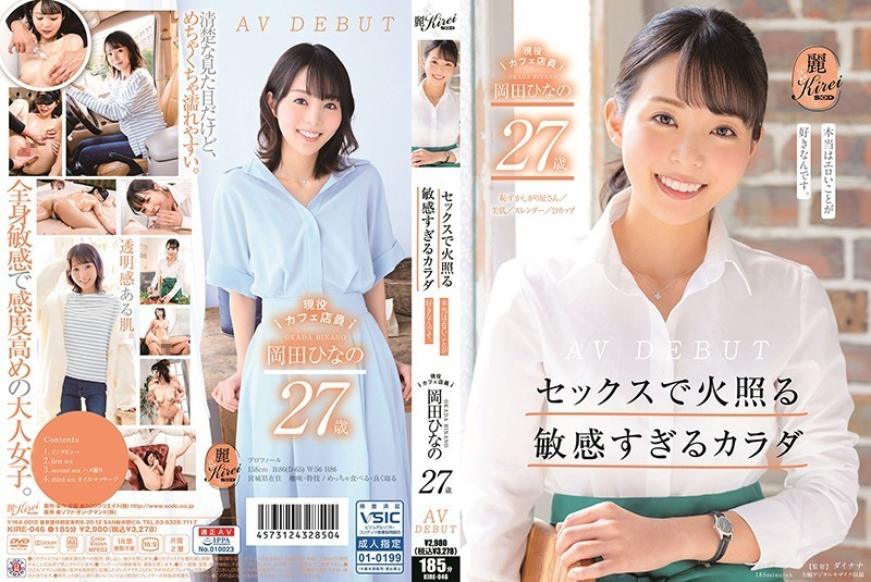KIRE-046_cover