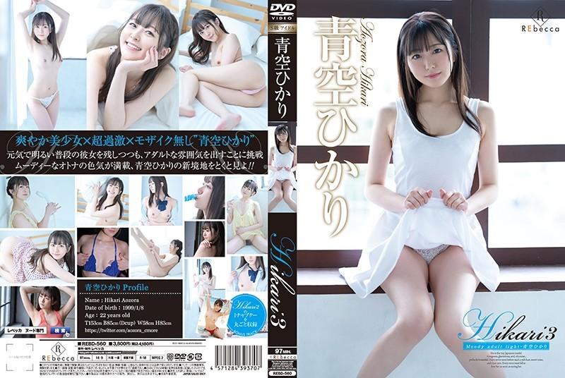 REBD-560_cover