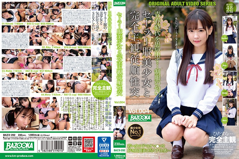 BAZX-292_cover
