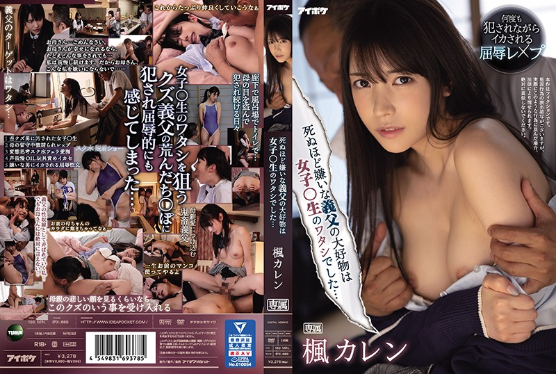 IPX-689_cover