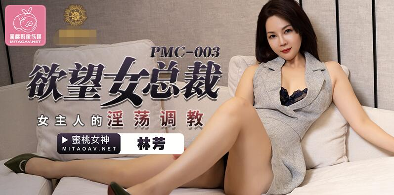 MD-PMC003_cover