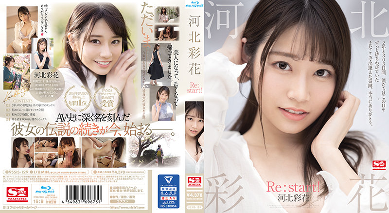 SSIS-129_cover