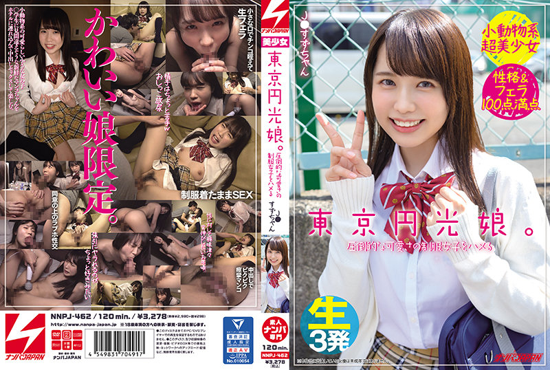 NNPJ-462_cover