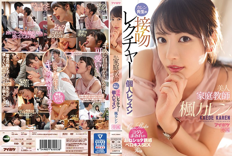 English-sub_IPX-596_cover