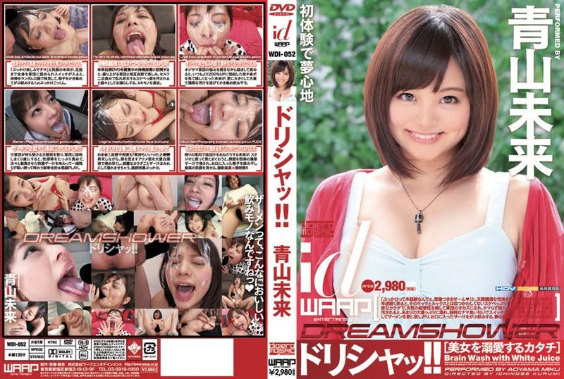 Re-upload_WDI-052_cover