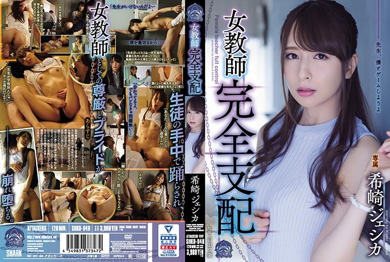 English-sub_SHKD-848_cover