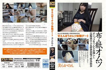 ACZD-003 甘えんぼうオムツ体験デート