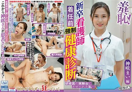 ZOZO-085羞恥!新卒看護師着任前健康診断~神咲まい編~