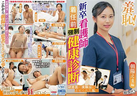 ZOZO-086羞恥!新卒看護師着任前健康診断~朝陽えま編~
