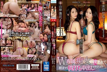 (English-sub) PRED-226 [Machine Translate] I Shared A Room With My Sexy Female Coworkers On The Last Day Of Our Business Trip (Japanese Inn) These Two Sluts Joined F***es To Fuck Me Hard…