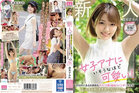 MIFD-183 新人20歳 女子アナにいそうなほど可愛い! 渋谷区にあるお洒落なカフェで働く敏感スレンダー美少女 エッチが好きすぎてAVデビュー!! 倉本すみれ