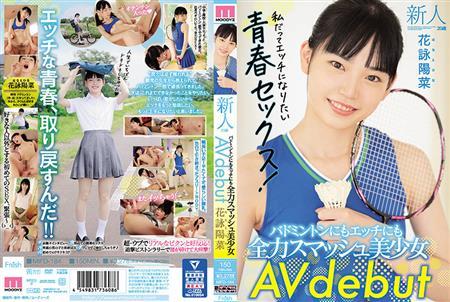 MIFD-184 新人20歳 バドミントンにもエッチにも全力スマッシュ美少女 AV debut 花詠陽菜