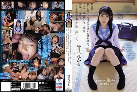 MUDR-166 放課後。 押しに弱そうな女の子を強引に連れ込んで、オジサン達が輪になって囲んで、何度も、何度も、しつこく精液をぶっかけ汚し続けた…。 皆月ひかる