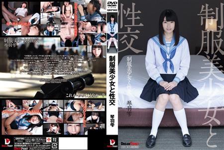 (Re-upload) QBD-082 制服美少女と性交 琴羽雫