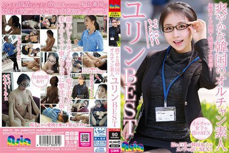 ASIA-092 爽やかな韓国のオルチャン素人 ユリン BEST