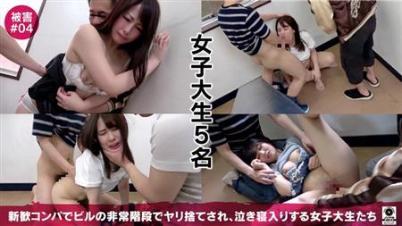 530DG-016 #04 新歓コンパでビルの非常階段でヤリ捨てされ、泣き寝入りする女子大生たち